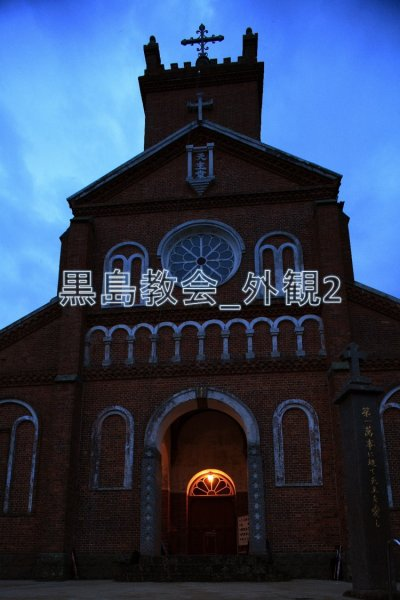 画像1: 黒島教会_外観2 (1)