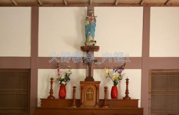 画像1: 大野教会_内観1 (1)