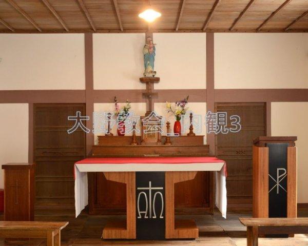 画像1: 大野教会_内観3 (1)