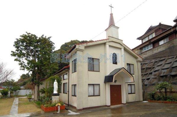 画像1: 間瀬教会_外観2 (1)