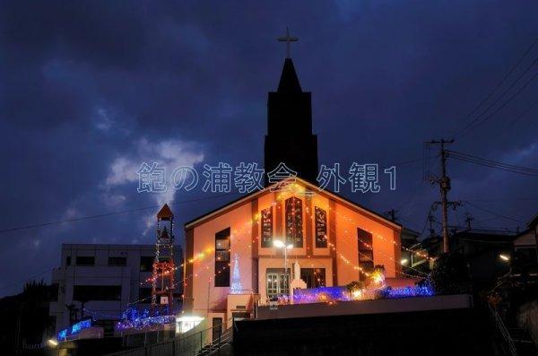 画像1: 飽の浦教会_外観1 (1)