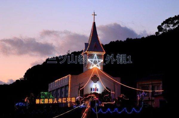 画像1: 三ツ山教会_外観1 (1)