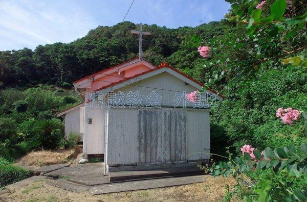 画像1: 南越教会_外観1 (1)