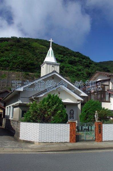 画像1: 玉之浦教会_外観1 (1)