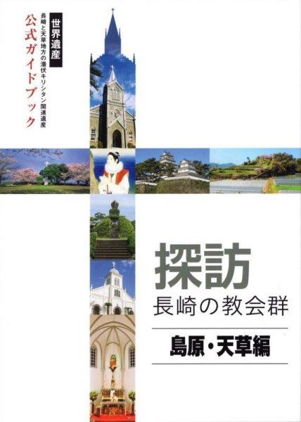 画像1: 探訪 長崎の教会群 島原・天草編(日本語版のみ) (1)