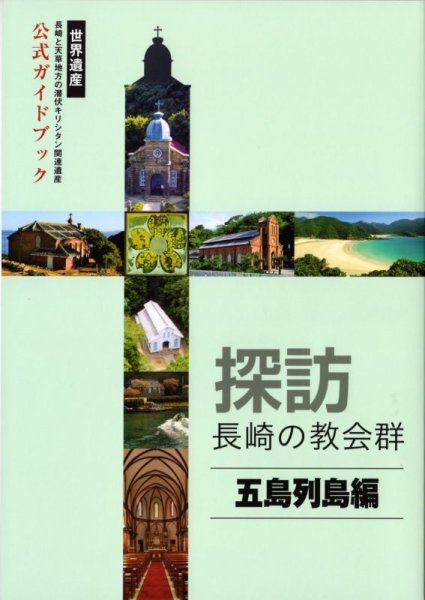 画像1: 探訪 長崎の教会群 五島列島編(日本語版のみ) (1)