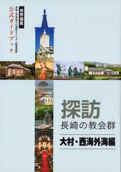 画像1: 探訪 長崎の教会群 大村・西海外海編(日本語版のみ) (1)